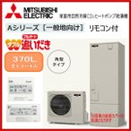 品番: SRT-W372 /三菱 エコキュート 370L Aシリーズ ダブル追いだき フルオート 角型 リモコンセット: RMCB-D2SE