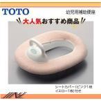 品番: TC51 / TOTO:幼児用補助便座   在庫あり!