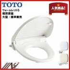 品番: TCF116 /TOTO:ウォームレット(暖房便座) /INAX:CF-18ALJと同等品