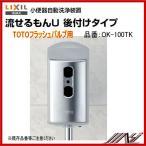 品番: OK-100TK /INAX:小便器自動洗浄装置 ・流せるもんU 後付けタイプ (TOTO)フラッシュバルブ対応