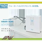 日本トリム TRIM ION HYPER トリムイオンハイパー / 電解還元水素整水器 / 管理医療用機器 水素水