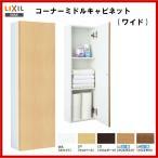 品番: TSF-103WU / INAX:トイレ収納 / 壁付収納棚 コーナーミドルキャビネットワイド