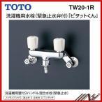 品番: TW20-1R / TOTO:水栓金具 「ピタットくん」露出タイプ (壁給水タイプ) 緊急止水弁付 2ハンドル混合栓 ※友工