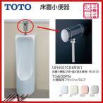 品番: UFH507CR・TG600PN /TOTO :床置小便器 フラッシュバルブ / 大形・塩ビ排水菅用