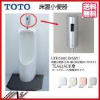 品番: UFH508CR・TEA62ADR /TOTO :床置小便器 + オートクリーンU自動洗浄 / 小形・塩ビ排水菅用