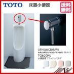 品番: UFH508CR・TG600PN / TOTO :床置小便器 フラッシュバルブ / 小形・塩ビ排水管用