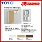 品番: UYC02RS 右仕様 / 品番: UYC02LS 左仕様  TOTO:フロア収納キャビネットワイド680mm定寸