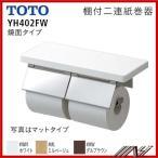 ショッピングホルダー 品番: YH402FW / (鏡面タイプ) TOTO:棚付二連紙巻器  ペーパーホルダー