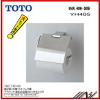 TOTO 紙巻器 YH405