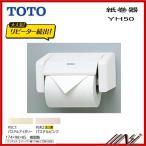 品番: YH50 / TOTO: 紙巻器 樹脂系 52