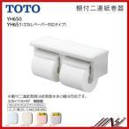 品番: YH650  (芯あり) / 品番: YH651  (芯なし) / TOTO: 棚付二連紙巻器 ペーパーホルダー