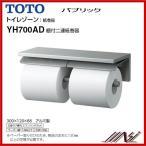 ×品番: YH700AD / TOTO:棚付二連紙巻器 スペア1個(横型タイプ) パブリック ペーパーホルダー