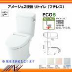 品番: YHBC-ZA10H / DT-ZA150HN / アメージュZ便器 【リトイレ】 寒冷地・ヒーター付き便器・水抜・手洗なし