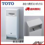 品番: YKA30 / TOTO : おむつ用ダストボックス 露出・埋込兼用 パブリック