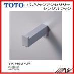 品番: YKH52AR / TOTO:洗面所ゾーン シングルフック