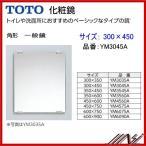 品番: YM3045A / TOTO:化粧鏡 一般鏡  角形  300×450