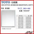 ×品番: YM3045F / TOTO : 化粧鏡 耐食鏡 角形 300×450
