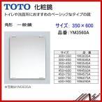 品番: YM3560A / TOTO:化粧鏡 一般鏡  角形 350×600