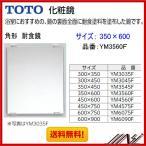 品番: YM3560F / TOTO : 化粧鏡 耐食鏡 角形 350×600