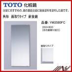 品番: YM3580FC / TOTO:化粧鏡 耐食鏡 角形 面取りタイプ 350×800