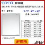 品番: YM4560F / TOTO : 化粧鏡 耐食鏡 角形 450×600