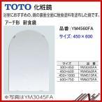 品番: YM4560FA / TOTO: 化粧鏡 耐食鏡  アーチ形  450×600