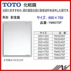品番: YM6075F / TOTO : 化粧鏡 耐食鏡 角形 600×750
