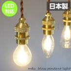 真鍮製 ソケット デザイン ペンダントライト おしゃれ LED E17