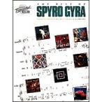 [取寄] The Best of Spyro Gyra | スパイロ・ジャイラ (スモールジャズアンサンブル | トランスクリプション)