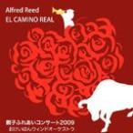 エル・カミーノ・レアル: 「親子ふれあいコンサート2009」ライブCD | おけいはんウィンドオーケストラ  ( 吹奏楽 | CD )