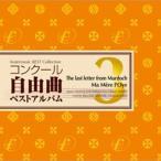 コンクール自由曲ベストアルバム3   マードックからの最後の手紙 マ メール ロワ