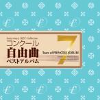 コンクール自由曲ベストアルバム7: 想ひ麗し浄瑠璃姫の雫 | 土気シビックウインドオーケストラ  ( 吹奏楽 | CD )