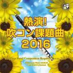 熱演!吹コン課題曲2016 | フィルハーモニック・ウインズ 大阪  ( 吹奏楽 | CD )