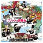 ブリッツの課題曲2016: 2016年度 全日本吹奏楽コンクール課題曲 | ブリッツ・フィルハーモニック・ウインズ  ( 吹奏楽 | CD )