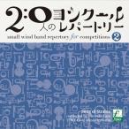 20人のコンクールレパートリー Vol.2: 雲海の詩 | 土気シビックウインドオーケストラ  ( 吹奏楽 | CD )