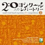 20人のコンクールレパートリー Vol.3  華の伽羅奢