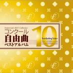 コンクール自由曲ベストアルバム10: とこしえの声 | 土気シビックウインドオーケストラ  ( 吹奏楽 | CD )
