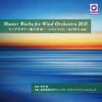 Master Works for Wind Orchestra 2018: ������������Ľա� | ��ˮ������إ�����ɥ��������ȥ顦���ڥ�����˥å�  ( ���ճ� | CD )
