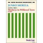 長谷川等伯ジャズ組曲「Monkeys In Withered Trees / 枯木猿猴図」   守屋純子  ( ビッグバンド   楽譜 )