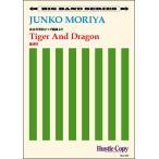 長谷川等伯ジャズ組曲「Tiger And Dragon / 龍虎図」   守屋純子  ( ビッグバンド   楽譜 )
