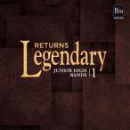 レジェンダリー《リターンズ》: 中学校 1 ( 吹奏楽 | CD )
