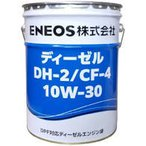 エネオス(旧JXTG)ディーゼルDH-2/CF-4 10W-30 20L缶 ディーゼルエンジンオイル10W-30 ※個人宅、エネオススタンド、沖縄・離島への配送はできません
