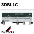 DXアンテナ 3DBL1C 分配器 CS/BS-IF・UHF・VHF・CATV用 3分配器 屋外用