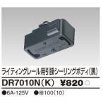 東芝 DR7010N(K) 配線ダクト 引掛シーリングボディ 黒色 中止品の為、後継品 NDR7010(K) にてご発送です 『DR7010NK』