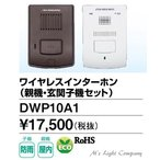 DXアンテナ DWP10A1 ワイヤレスインターホン 親機・玄関子機セット 送料無料