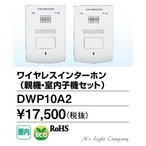 DXアンテナ DWP10A2 ワイヤレスインターホン 親機・室内子機セット 送料無料