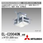 三菱電機 EL-C20040N AHN LEDベースライト 高天井用 GTシリーズ 角タイプ 省電力モデル 電源一体型 固定出力 メタルハライドランプ400W相当 『ELC20040NAHN』