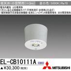 三菱電機 EL-CB10111A LED非常用照明器具 直付形 φ100 低天井・小空間用(〜3m) 小形タイプ リモコン自己点検機能タイプ LED一体形 リモコン別売 『ELCB10111A』