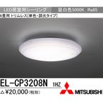 三菱 EL-CP3208N 1HZ LEDシーリングライト 居室用 天井直付型 6畳用 昼白色 3200lm 調光 リモコン付 『ELCP3208N1HZ』