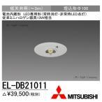 三菱電機 EL-DB21011 非常灯 LED 埋込形 φ100 低天井用 (〜3m) 『ELDB21011』